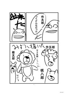 サク太郎がゆく.jpg